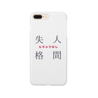 人間失格(んちゅでなし) Smartphone cases