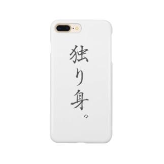独り身。 Smartphone cases