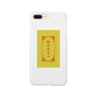 電脳チャイナパトロール(勅令不炎上)  Smartphone cases