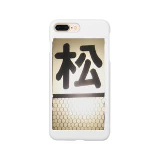 『松』の字の看板 Smartphone cases