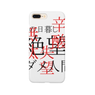 hige Smartphone cases