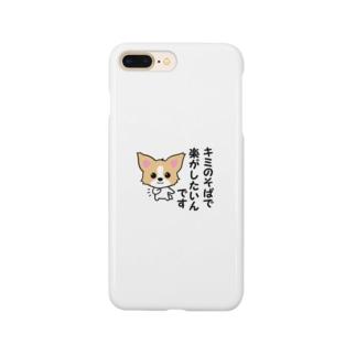 ひもチワワ♂。「君のそばで楽がしたいんです。」 Smartphone cases