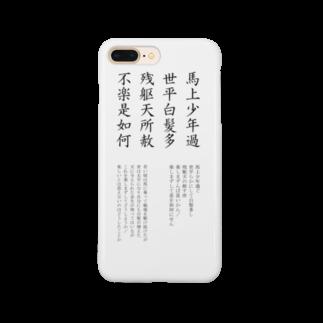 sigsauerの伊達政宗の詩 Smartphone cases