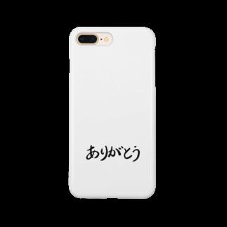 天道智水 Dragon Healingの「ありがとう」横書き Smartphone cases
