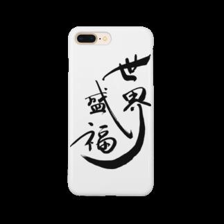 入り江わにアナログ店の世界征服より世界盛福! Smartphone cases