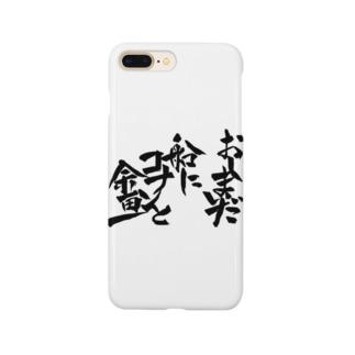 オタク川柳攻略講座の句 Smartphone cases