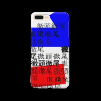 竹下キノの店の徹頭徹尾 Smartphone cases
