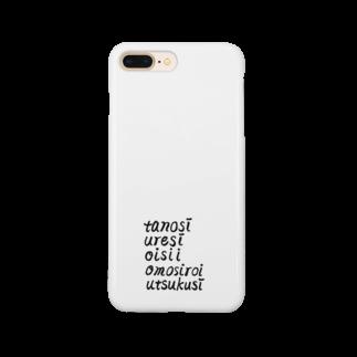 天道智水 Dragon Healingの「tanosi uresi oisii omosiroi utsukusi」 Smartphone cases
