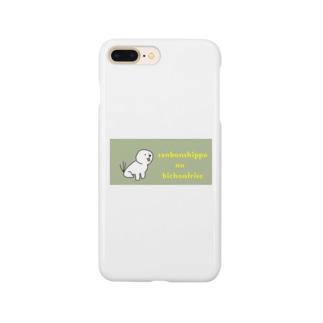 3本しっぽのビションフリーゼ いんぐりっしゅ2 Smartphone cases