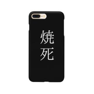 死因:焼死 Smartphone cases