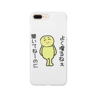 毒舌マン Smartphone cases