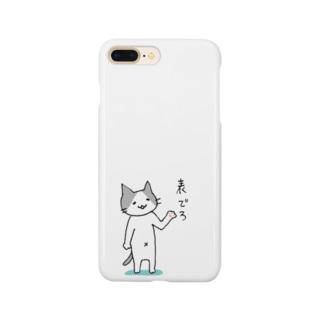 表出ろにゃ Smartphone cases
