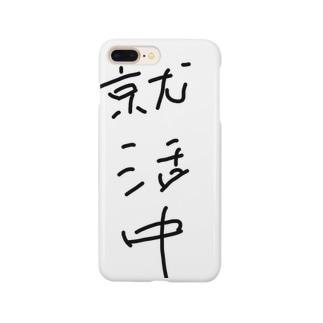 内定が欲しい Smartphone cases