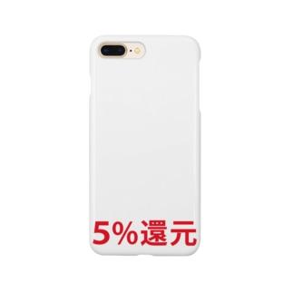 5%還元 Smartphone cases