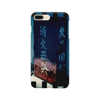 火の用心 Smartphone cases