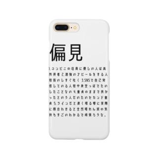 偏見 Smartphone cases