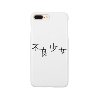 不良少女 Smartphone cases