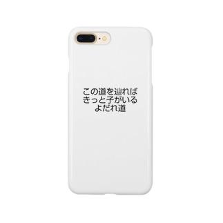 よだれ道(ロード) Smartphone cases