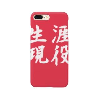 生涯現役 Smartphone cases