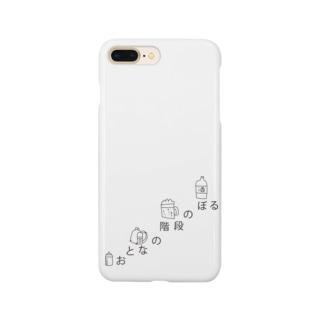 おとなの階段のぼる Smartphone cases