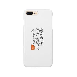 令和の格言 Smartphone cases