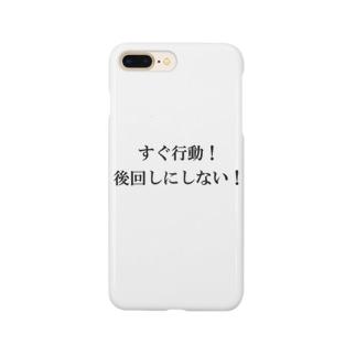 すぐ行動! Smartphone cases