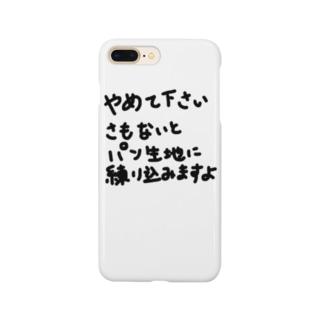 パン生地 Smartphone cases