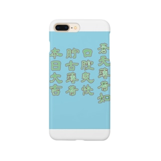 貯古薄荷党(チョコミン党) Smartphone cases