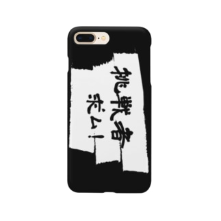 挑戦者求ム! Smartphone cases