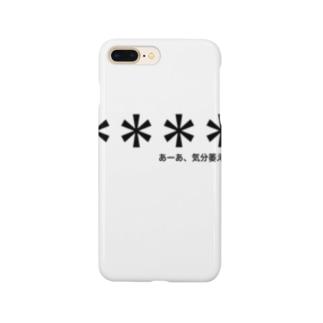 愚痴 Smartphone cases