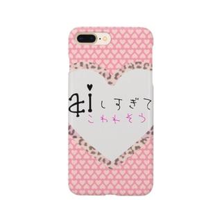 愛しすぎ Smartphone cases