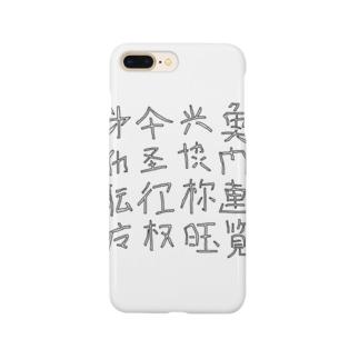 略字(Ryakugo) Smartphone cases