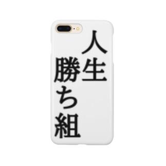 人生勝ち組 Smartphone cases