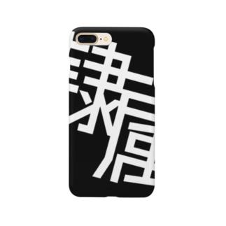 """""""隷属"""" Smartphone cases"""