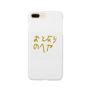 こどももじ② Smartphone cases