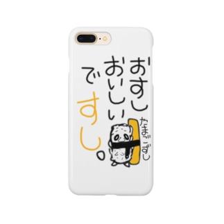 おすしおいしいですし。たまごずし編 Smartphone cases