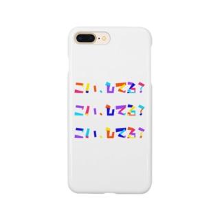 こい、してる? Smartphone cases