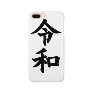 令和アイテム Smartphone cases