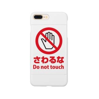 携帯さわるな Smartphone cases