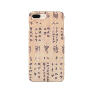 説文唐本 Smartphone cases