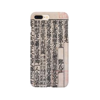 周礼陸心源本 Smartphone cases