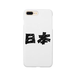 「日本」文字 Smartphone cases