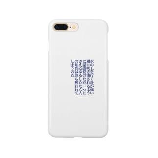 水の上を Smartphone cases