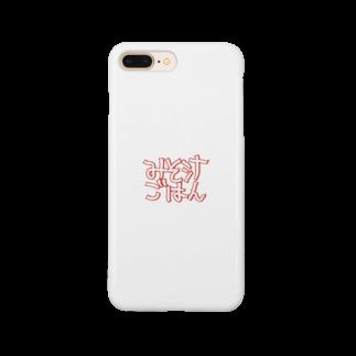 FZTのみそ汁ごはん  Smartphone cases