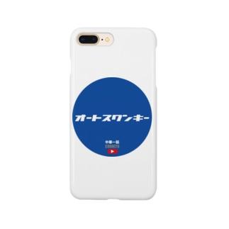 オートスワンキー Smartphone cases