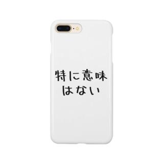 特に意味はない Smartphone cases