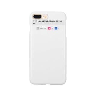 おもしろAV2 Smartphone cases