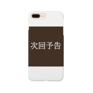 次回予告 Smartphone cases