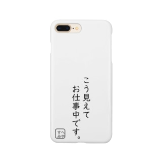こう見えてお仕事中シリーズ Smartphone cases