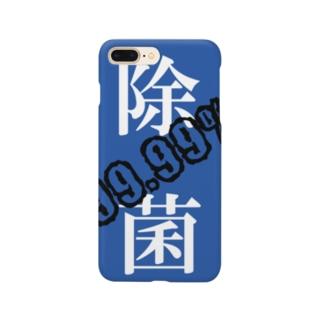除菌99.99% Smartphone cases